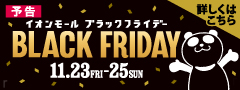 〔予告〕BLACKFRIDAY