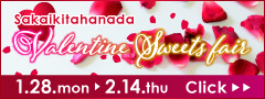 Valentine Sweets fair