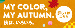 MY COLOR,MY AUTUMN特集