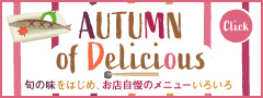 Autumn of Delicious