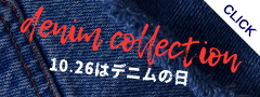 denim collection特集ページ